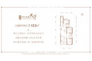 恒大金碧天下-三室两厅两卫-133平米