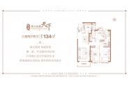 恒大金碧天下-三室两厅两卫-134平米
