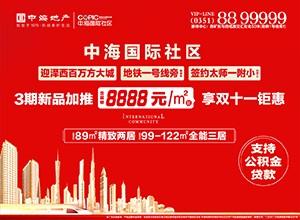 中海国际社区3期景观楼座加推 含装修8888元/平米