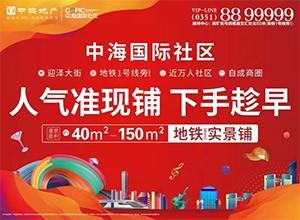中海国际社区40-150㎡人气准现铺