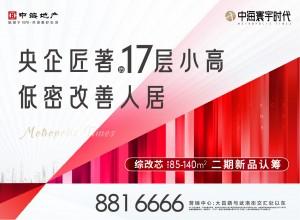 中海寰宇时代:综改芯85- 140㎡二期新品