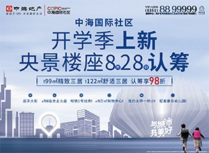 中海国际社区开学季上新 央景楼座8月28日认筹