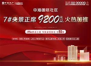 中海国际社区7#央景正席 9200元/㎡ 火热加推