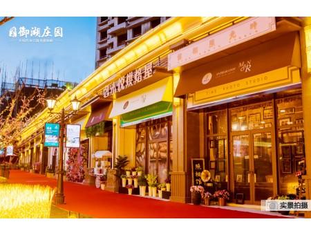 太原恒大御湖庄园商业街实景图