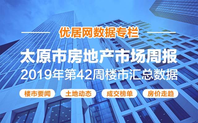 2019年第42周太原楼市汇总,优居网数据专栏