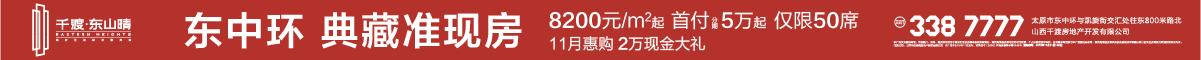 千渡东山晴104-140㎡全系三居,3年首付分期