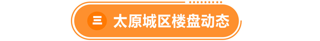 优居网周报 太原城区楼盘动态
