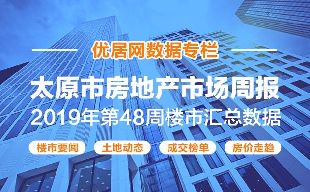 优居网周报|2019年第48周(2019-11-25至2019-11-01)太原楼市动态及太原房价成交汇总