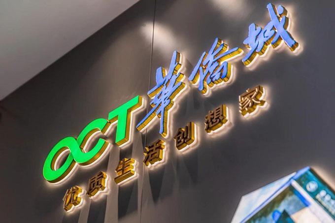 2019年12月25日,华润置地正式入驻华侨城浅山国际住区.jpg