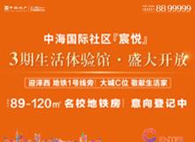 中海国际社区·3期宸悦