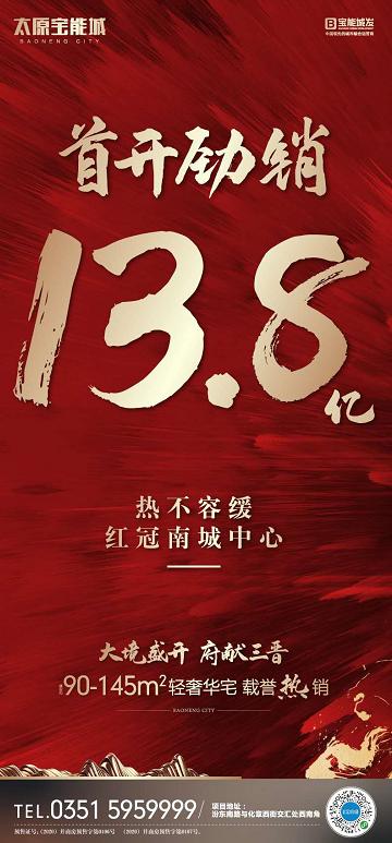 太原宝能城首开劲销13.8亿!现象级红盘全揭秘