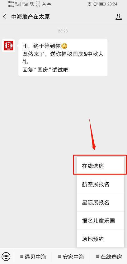 【中海寰宇时代】线上选房指南,抢房攻略提前看.jpg