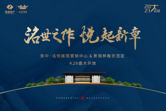 领筑太榆幸福人居 电建地产•洺悦宸苑营销展示中心  4月28日即将盛大开放
