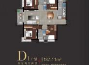 兰亭熙园D2 137.11平米